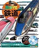 鉄道 (講談社の動く図鑑MOVE)
