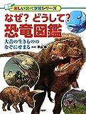 ��?����?�竜図鑑 大昔�生�も�������る (Japanese Edition)