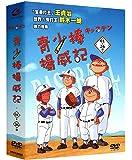 キャプテン [DVD] 全26話 Complete BOX (簡易パッケージ版) 音声:日本語・中国語/字幕:中国語 リージョンコード:3 【青少棒揚威記】 (台湾盤)