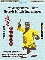 The Wudang Esoteric Kung fu Series-Wudang Internal Elixir Methods for Life Enhancement