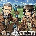 ラジオCD「進撃の巨人ラジオ-梶と下野の進め!電波兵団-」Vol.10