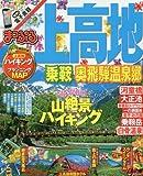 まっぷる 上高地 乗鞍・奥飛騨温泉郷 (まっぷるマガジン)