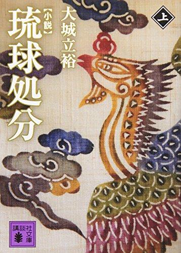 小説 琉球処分(上) (講談社文庫)