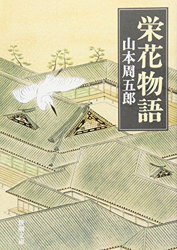 栄花物語 (新潮文庫)