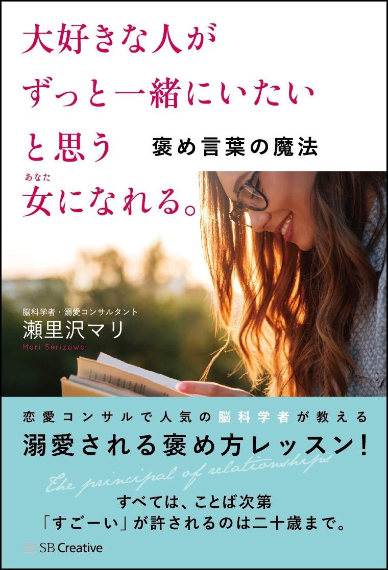 大好きな人がずっと一緒にいたいと思う女になれる。 著:瀬里沢 マリ