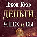 Money Success & You [Russian Edition]: Harness Your Mind to Achieve Prosperity Audiobook by John Kehoe Narrated by Maxim Kireev