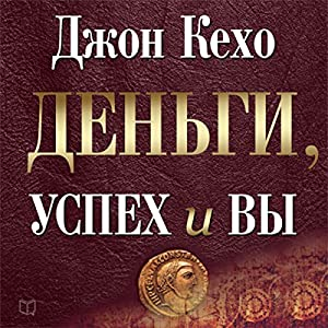 Money Success & You [Russian Edition] Audiobook