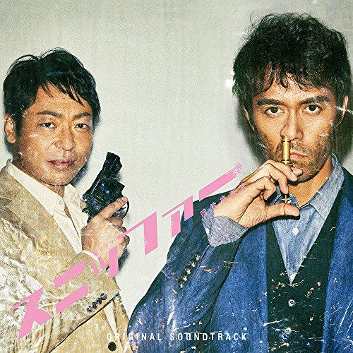 NHK土曜ドラマ「スニッツァー 嗅覚捜査官」オリジナル・サウンドトラック