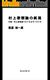 村上春樹論の終焉: 付録・村上春樹論ベスト5&ワースト5 (雪かき文庫)