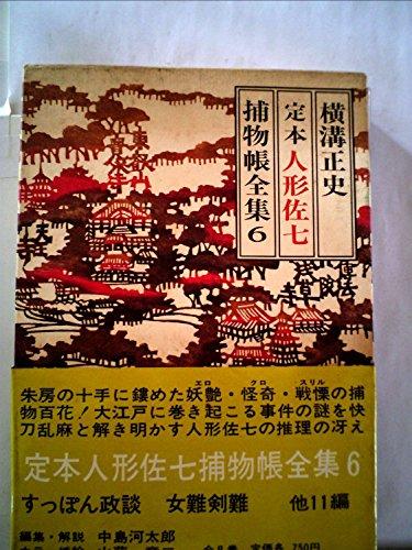 人形佐七捕物帳全集〈6〉―定本 (1971年)