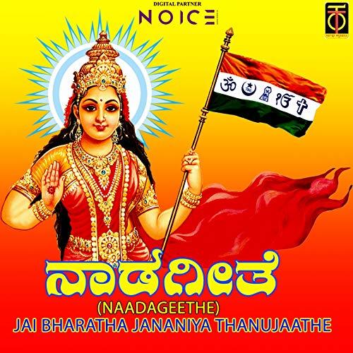 Jai bharatha jananiya tanujathe mp3 download.
