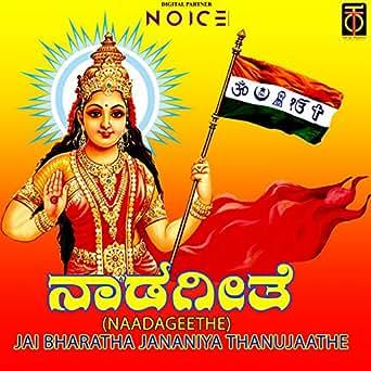 Jai bharata jananiya tanujaathe youtube.