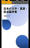 日本の文学・言語・社会論考集