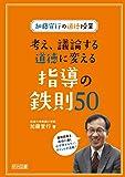 加藤宣行の道徳授業 考え、議論する道徳に変える指導の鉄則50