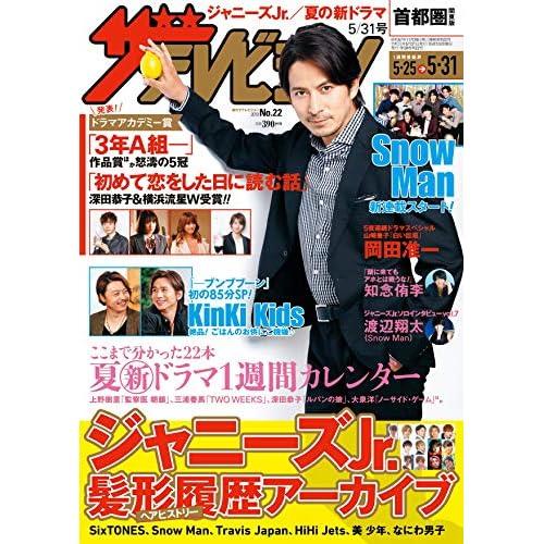 ザテレビジョン 2019年 5/31号 表紙画像