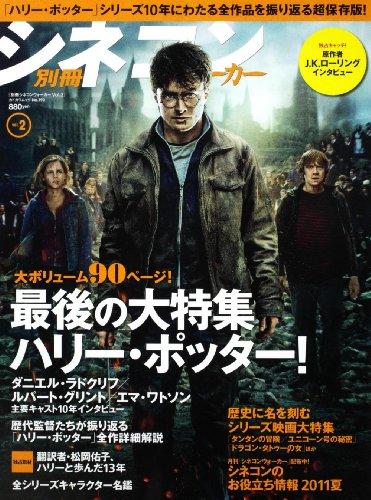 Separate cinema complex Walker vol. 2 (Kadokawa Mook 390) (2011) ISBN: 4048949365 [Japanese Import]
