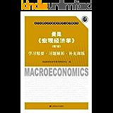 曼昆《宏观经济学》(第7版)学习精要·习题解析·补充训练 (当代经典经济学管理学教材习题详解系列)