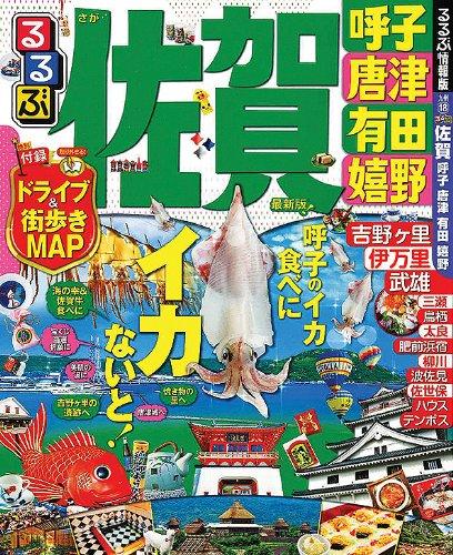 るるぶ佐賀 呼子 唐津 有田 嬉野 (国内シリーズ)
