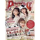 Popteen 2021年2月号