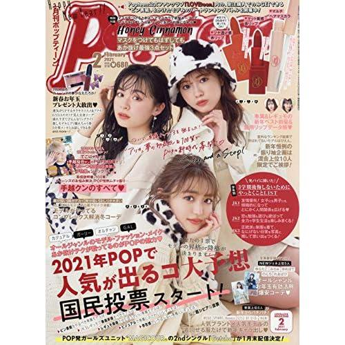 Popteen 2021年2月号 画像