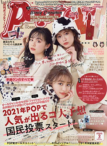 Popteen 2021年2月号 画像 A