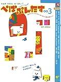 ぺぱぷんたす (003) (Oyakoムック 小学館紙育シリーズ)