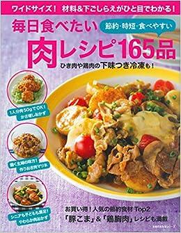 毎日食べたい 肉レシピ165品\u2015節約・時短・食べやすい (主婦の友