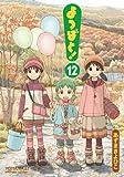 製品画像: Amazon: よつばと! 12 (電撃コミックス) [コミック]: あずま きよひこ