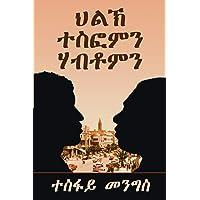 TIR-&#4613&#4621&#4797 &#4720&: ቀዳመይቲ መጽሓፍ-1st Book
