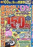 まちがいさがしパーク&ファミリーDX vol.12 (まちがいさがしファミリー 増刊)