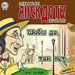 Odesskie anekdoty: Vypusk 3 | Taras Borovok