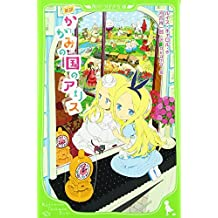 Alice's Adventures in Wonderland and Through the Looking-Glass and What Alice Found There (Japanese Edition)