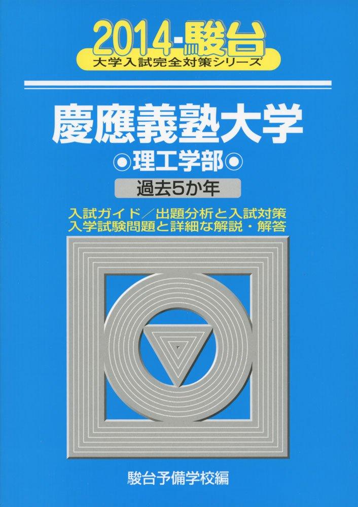 Download Keiō gijuku daigaku rikōgakubu pdf