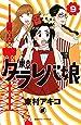 東京タラレバ娘(9)<完> (KC KISS)
