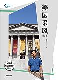 吴国盛科学博物馆图志--美国采风第2季