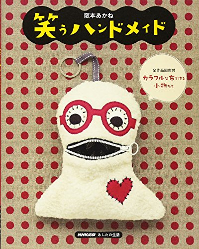 (Life of NHK published tomorrow) who make small cloth - colorful handmade laughing life of NHK publication tomorrow (2013) ISBN: 4140311924 [Japanese Import]