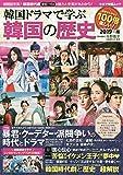 韓国ドラマで学ぶ韓国の歴史 2019年版 (キネ旬ムック)