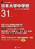 日本大学中学校 平成31年度用 【過去5年分収録】 (中学別入試問題シリーズO9)