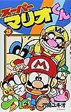 Super Mario-kun (13) (Colo Dragon Comics) (1995) ISBN: 4091422438 [Japanese Import] by Shogakukan