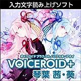 VOICEROID+ 琴葉 茜・葵 ダウンロード版 [ダウンロード]