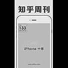 知乎周刊·iPhone 十年(总第 133 期)