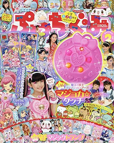 ぷっちぐみ 2019年2月号 画像 A