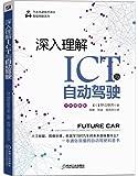 深入理解ICT与自动驾驶