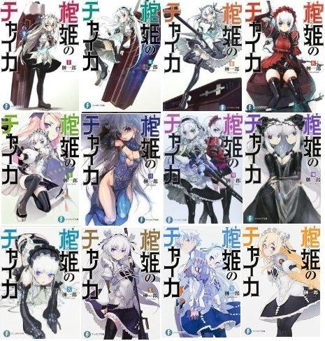 棺姫のチャイカ 文庫 1-12巻セット (富士見ファンタジア文庫)