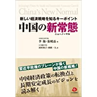 新しい経済戦略を知るキーポイント中国の新常態