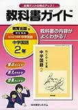 830教科書ガイド 中学国語2 830