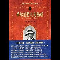 科学素养文库·科学元典丛书:希尔伯特几何基础 (科学素养文库•科学元典丛书)