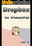 Dropbox for iPhone/iPad