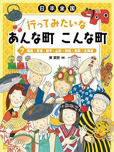 日本全国 行ってみたいなあんな町こんな町 (7) 福島・宮城・岩手・山形・秋田・青森・北海道