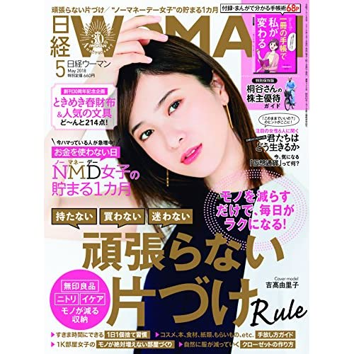 日経ウーマン 2018年5月号 画像